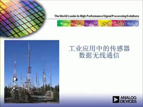 ADI在线研讨会:工业应用中传感器数据无线通信