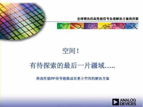 ADI在线研讨会: 适用于高性能RF信号链解决方案