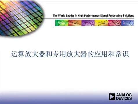 基础教程:运算放大器和专用放大器的应用和常识