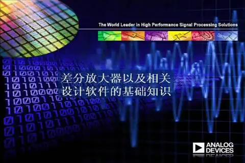 基础教程:差分放大器以及相关设计软件的基础知识