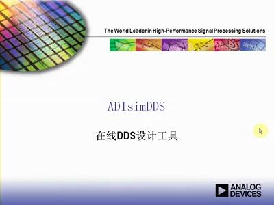 ADISim DDS在线设计工具