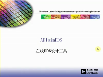 ADISim DDS在線設計工具