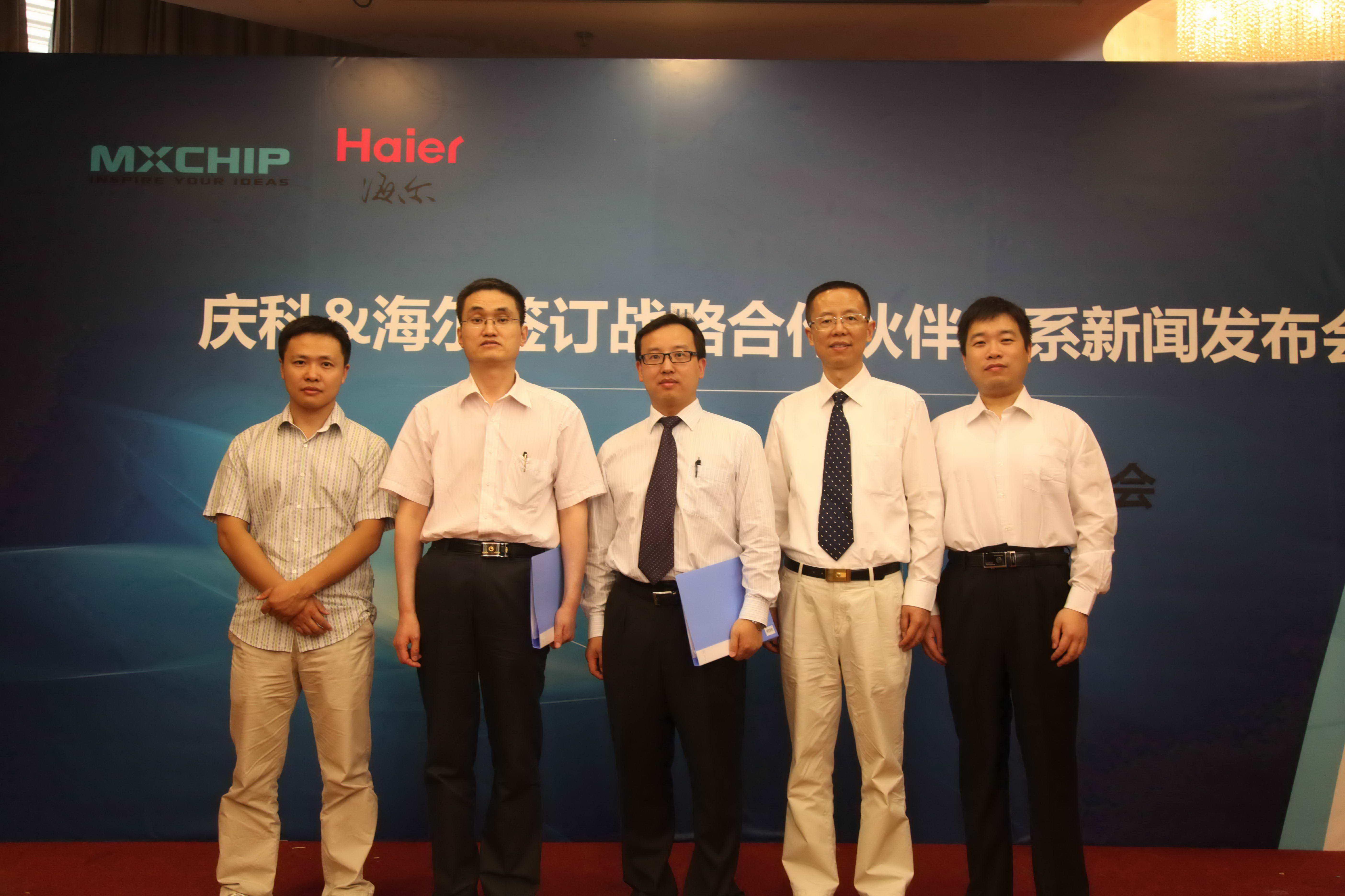 庆科与海尔达成家电Wi-Fi模块战略合作伙伴关系