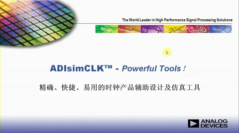 ADIsim CLK™_精确、快捷、易用的时钟产品辅助设计及仿真工具