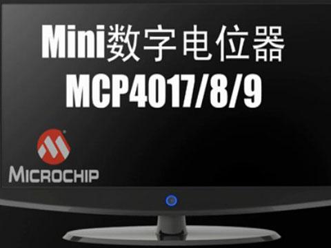 迷你七位数字电位器MCP40D17/8/9