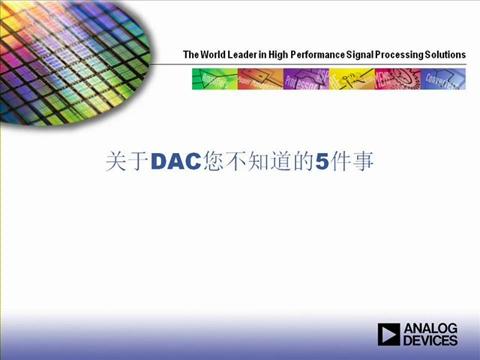 ADI在线研讨会:您不知道的关于DAC的五件事