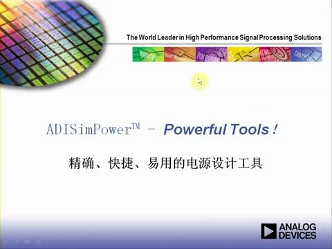 ADISim Power?-精確,快捷,易用的電源設計工具