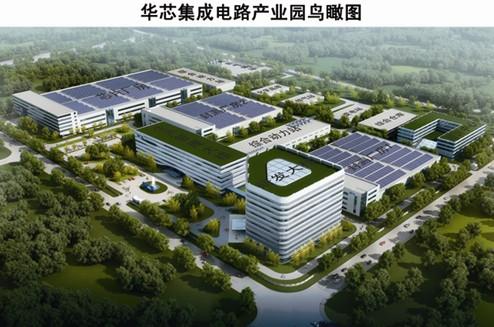 华芯集成电路产业园隆重奠基