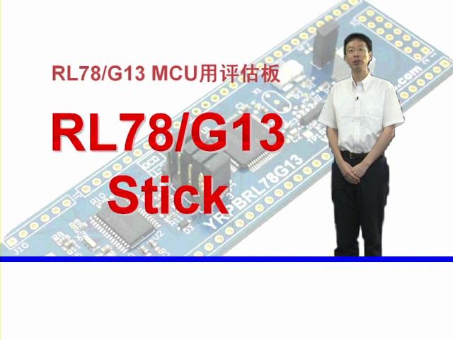 RL78/G13 MCU 开发套件演示视频