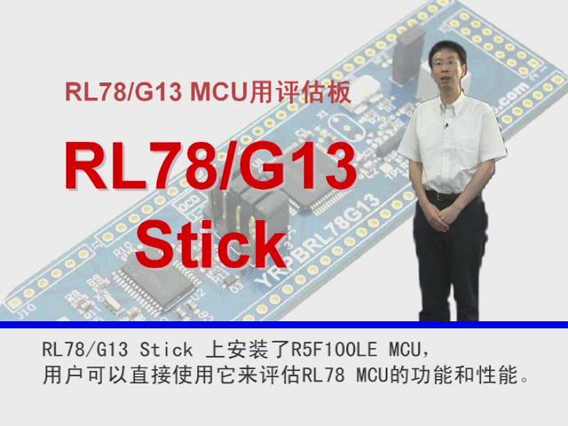 RL78G13 Stick演示视频