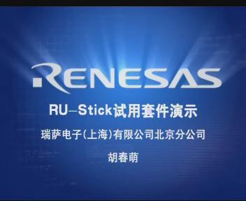 RU-Stick试用套件