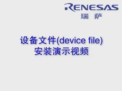 设备文件(Device file)安装演示视频
