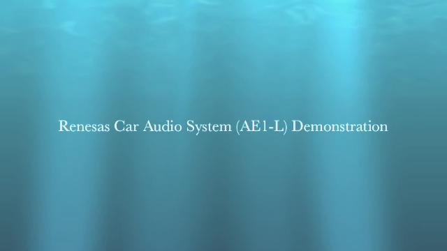 AE1-L车载音响解决方案