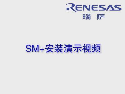 SM+软件安装演示视频