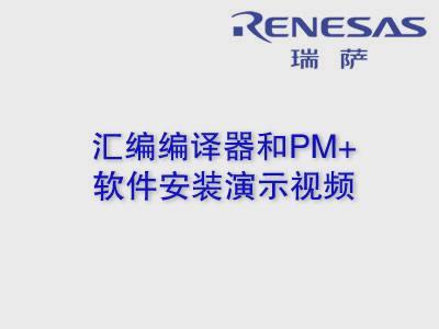汇编器与PM+软件安装演示