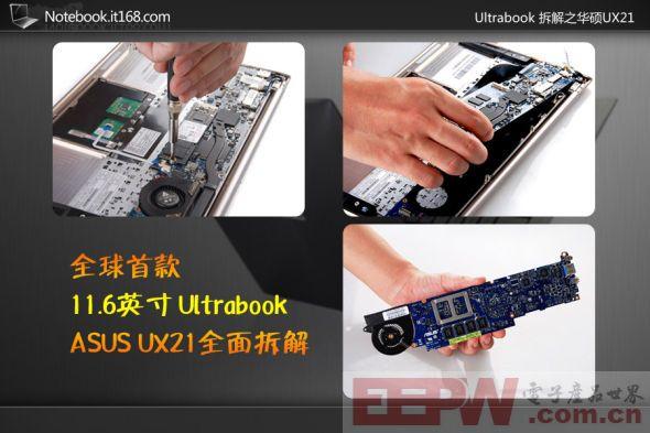 国内首款11.6吋Ultrabook 华硕UX21拆解