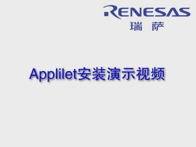 Applilet软件安装演示视频