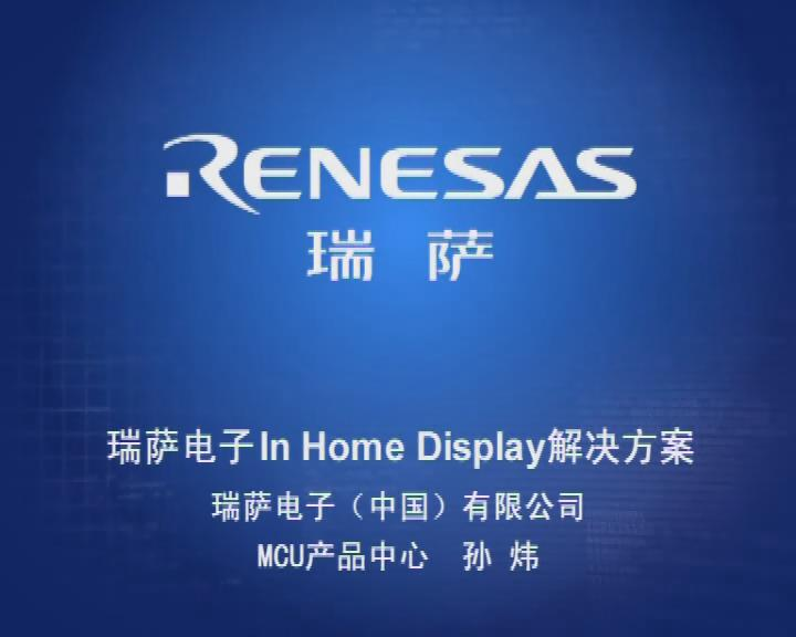 In Home Display解决方案