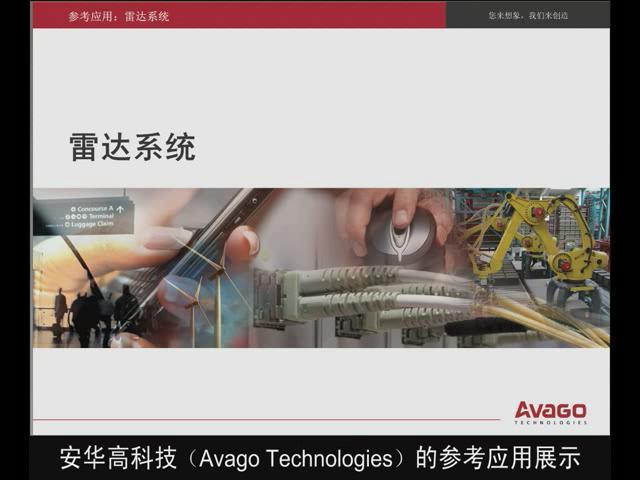 安华高科技雷达系统