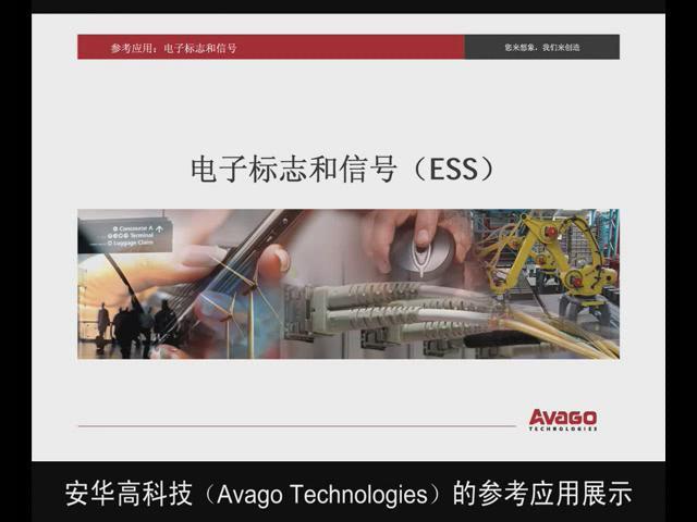 安华高科技电子标志和信号(ESS)