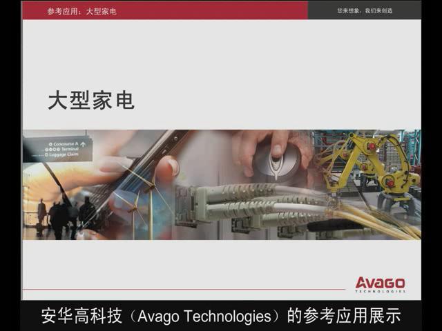 安华高科技大型家电