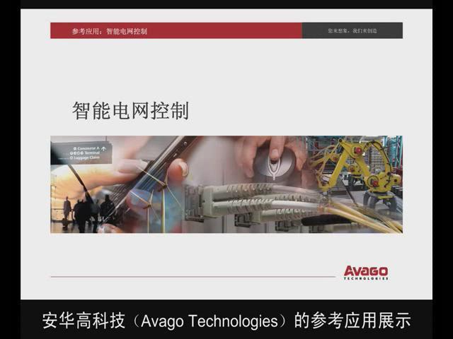 安华高科技智能电网控制