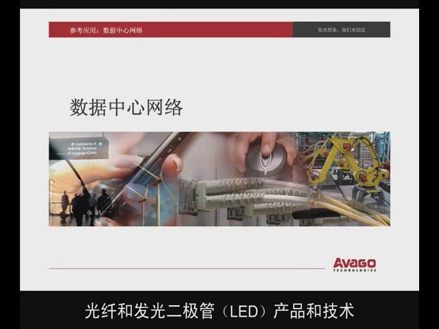 安华高科技数据中心网络