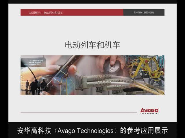 安华高科技电动列车和机车