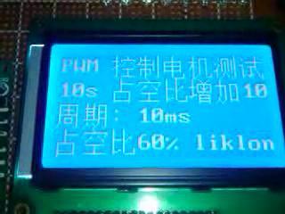 """liklon""的 RL78/G13 开发板做的PWM控制直流电机测试视频"