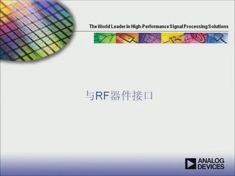 ADI研讨会:成功实现与RF器件接口的最佳设计方法