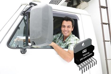 意法推出24V功率放大器 为汽车带来最先进音频技术