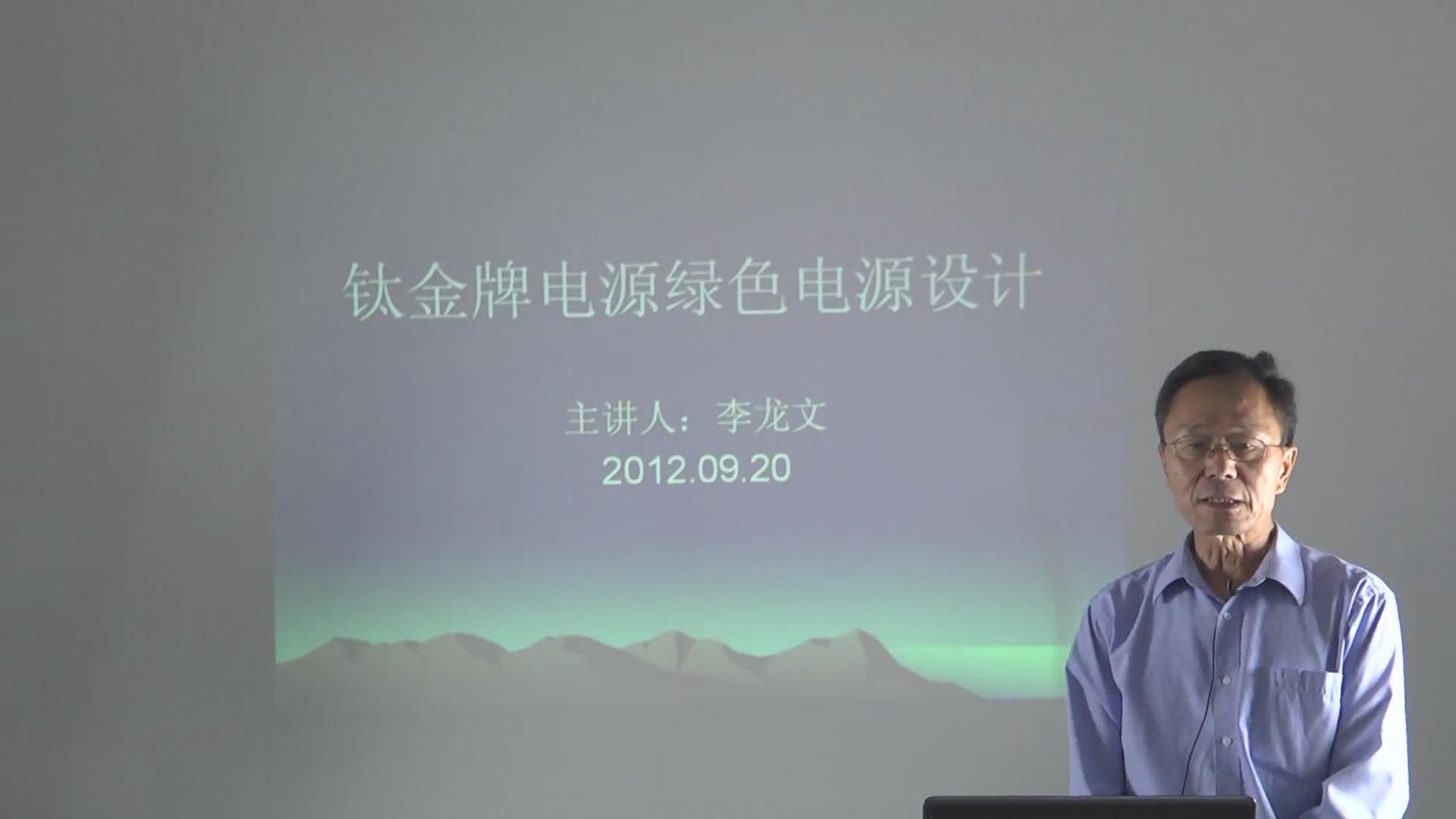 李龙文讲电源:钛金牌电源绿色电源设计