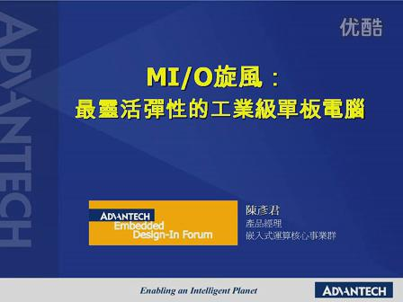 MIO 旋風: 最靈活彈性的工業級單板計算機