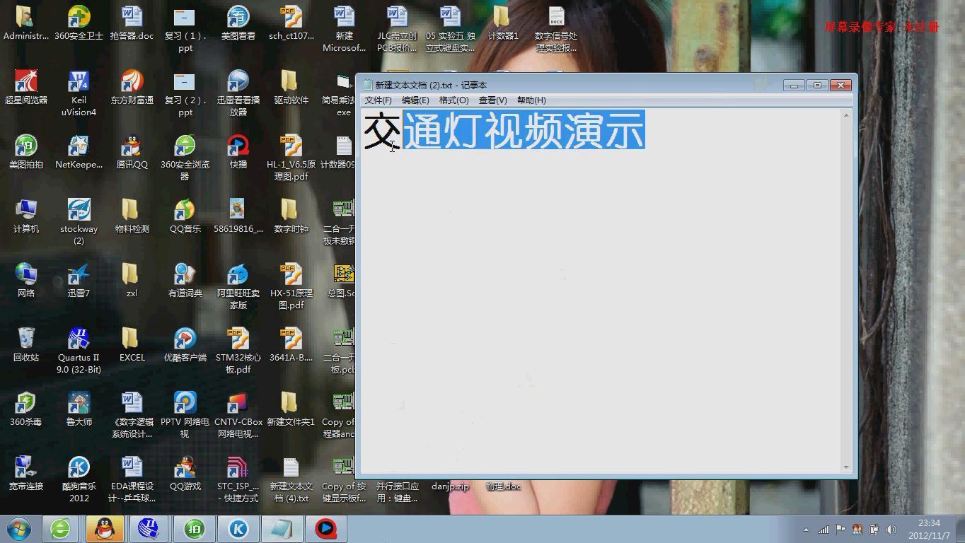 zwsheng 的动手制作交通灯视频