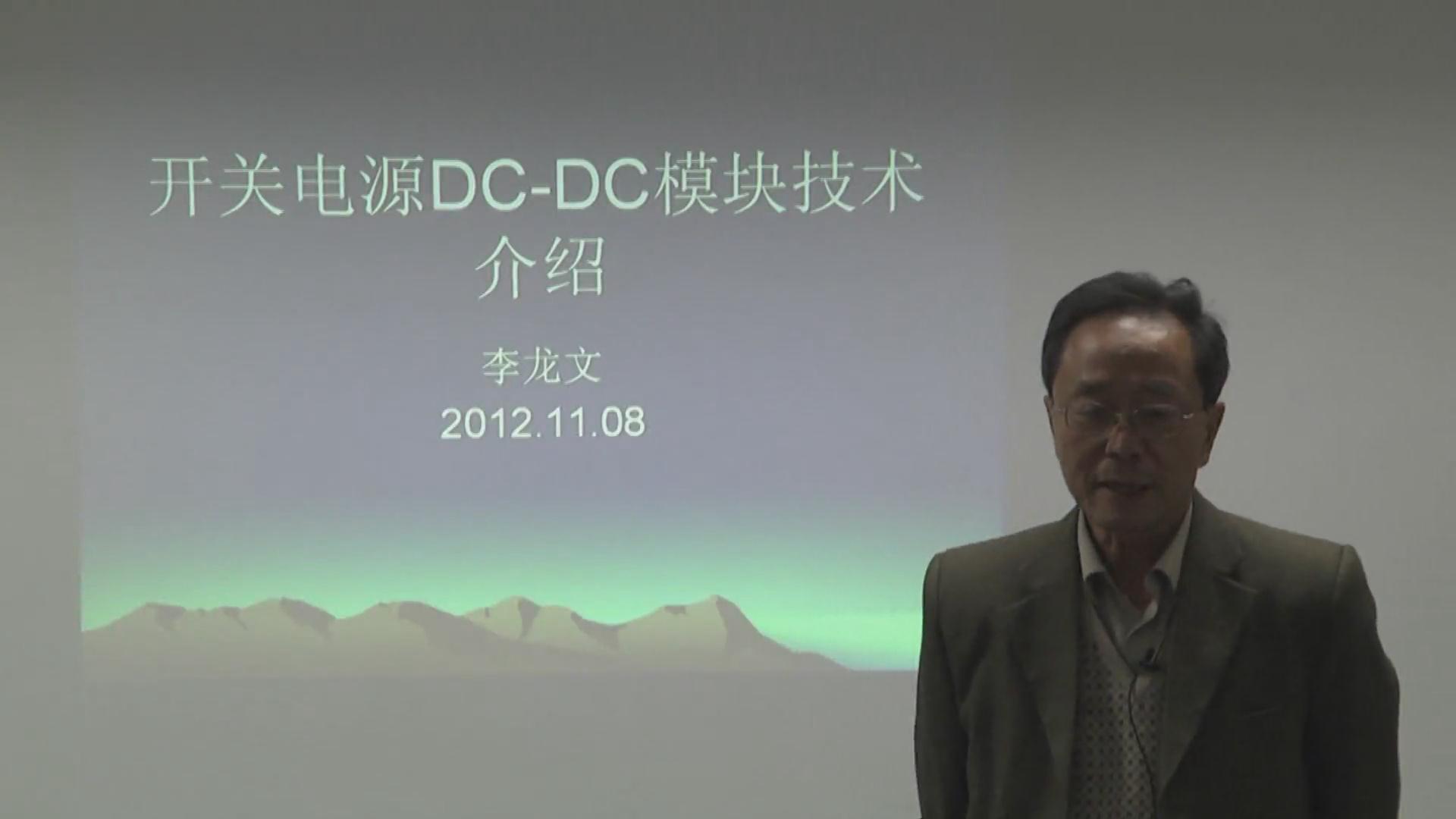 李龙文讲电源:开关电源DC-DC模块技术介绍