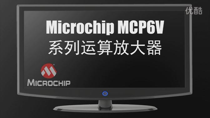MCP6V0X高精度运算放大器的产品介绍