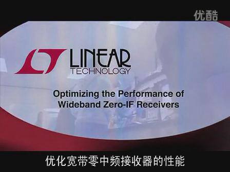 优化宽带零中频接收器的性能