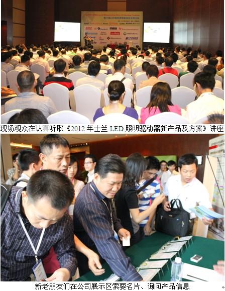 士兰微电子SD6900等产品亮相LED通用照明驱动技术研讨会