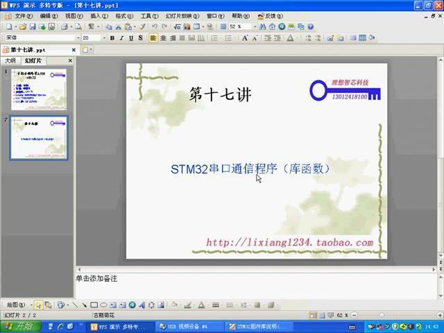 手把手教你学ARM-STM32 第十七讲 串口通信程序(库函数)