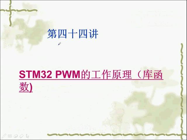 手把手教你学ARM-STM32 第四十四讲 PWM的工作原理(库函数)