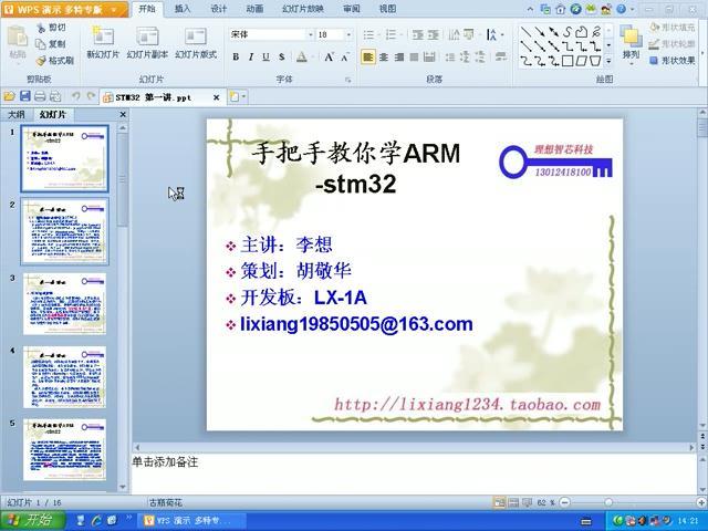 手把手教你学ARM-STM32 第一讲 绪论(上)