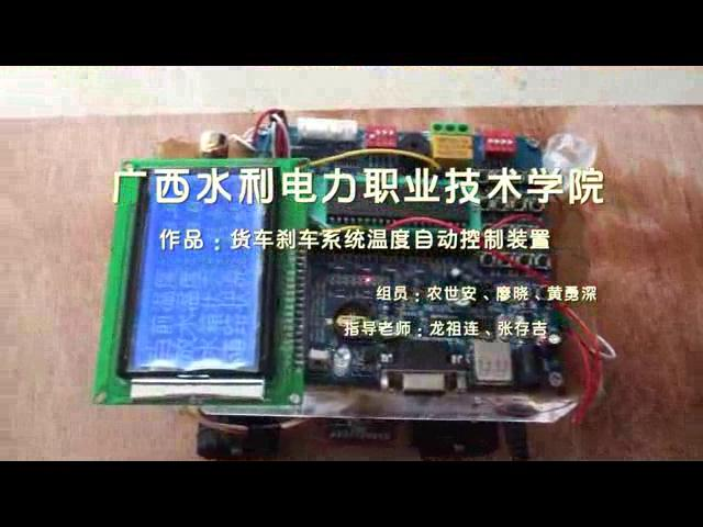 货车刹车系统温度自动控制装置