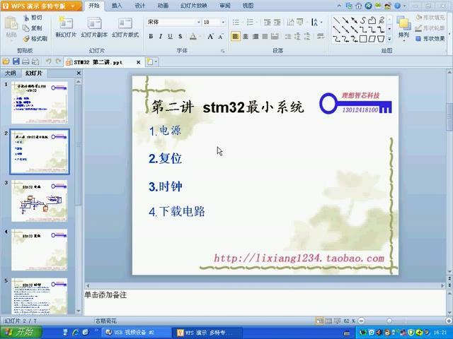 手把手教你学ARM-STM32 第二讲 STM32最小系统