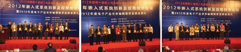 2012年度电子产品世界编辑推荐奖颁奖典礼隆重举行