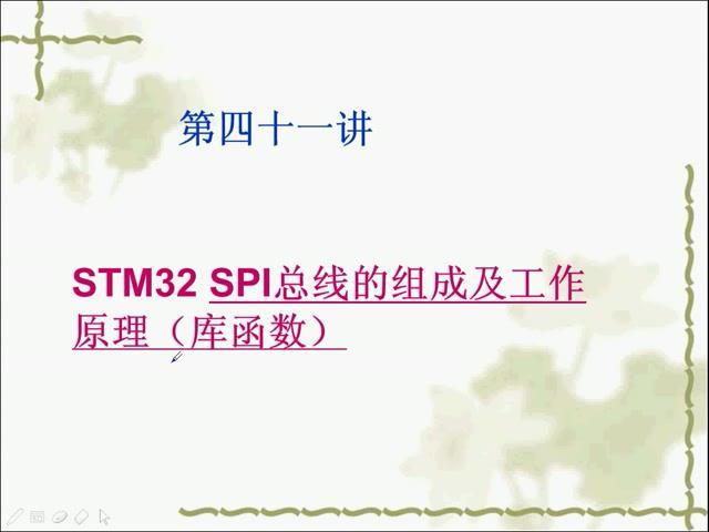 手把手教你學ARM-STM32 第四十一講 STM32的SPI的工作原理(庫函數)