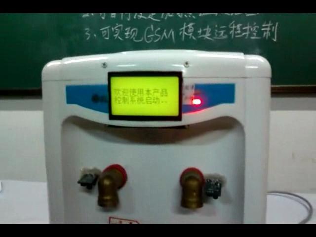 数字式智能饮水机的设计与实现