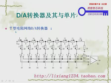 手把手教你学51单片机与Proteus第十三讲数模转换器DAC0832的原理与编程上