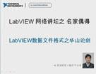 LabVIEW 网络讲坛第四季名家偶得之LabVIEW数据文件格式之华山论剑