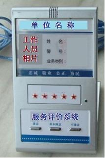 窗口服务评价器
