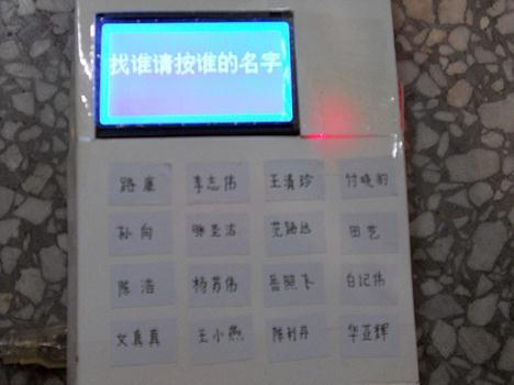 无线门禁系统